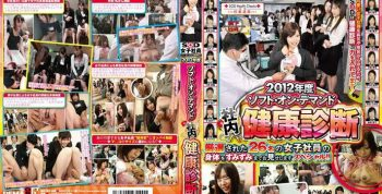 [sdmt816] 2012 Soft On Demand Inter-Office Health Exam. Aya Sakurai