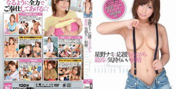 [HODV20808] Cheered on by Nami Hoshino – Cumming Has Never Felt This Good